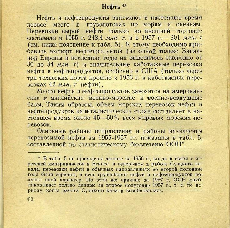 Мировые перевозки нефти в середине 1950-х