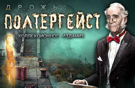 Дрожь 2: Полтергейст. Коллекционное издание | Shiver 2: Poltergeist CE (Rus)