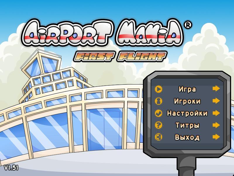 Аэропорт Мания