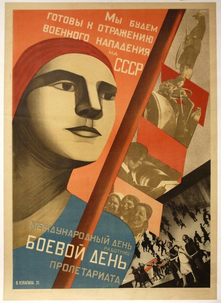 kulagina-1931_2.jpg