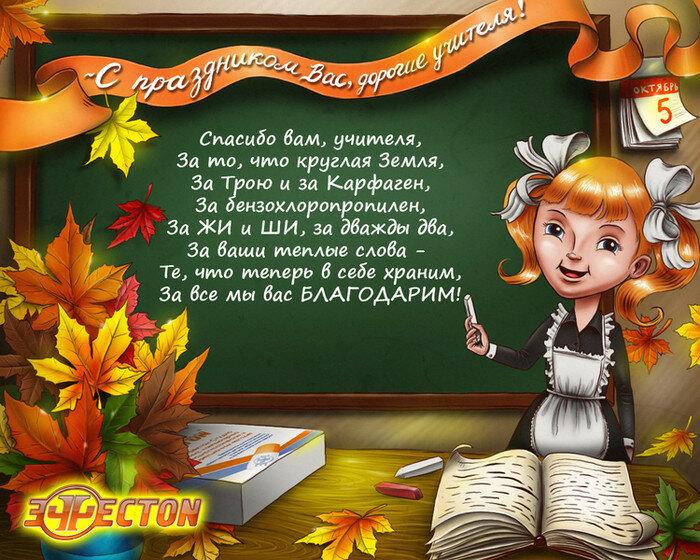 Поздравление ко дню учителя начальная школа короткие