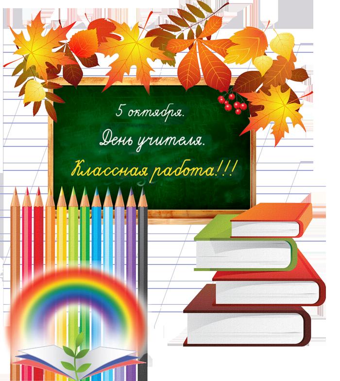 тема открыток ко дню учителя комплектаций, фотографии
