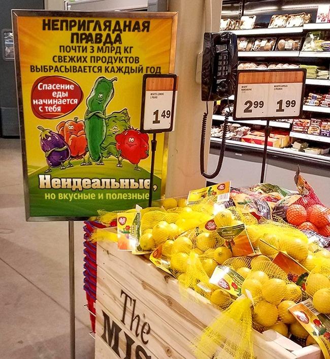 Вэтом магазине соскидкой продают фрукты иовощи, которые обычно из-за ихн