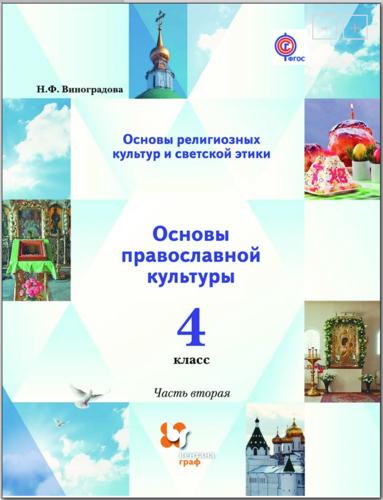 Основы православной культуры. Учебник 4-й класс
