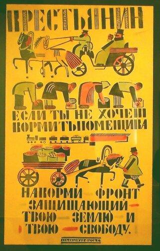Лебедев_1920.jpg