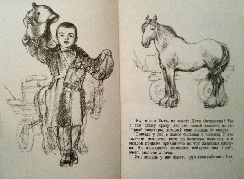 Пахомов_Мальчик с противогазом_илл.jpg