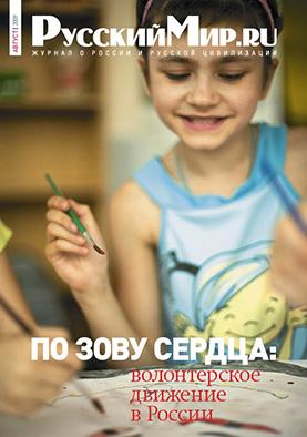 Журнал «Русский мир.ru», 2009 Август