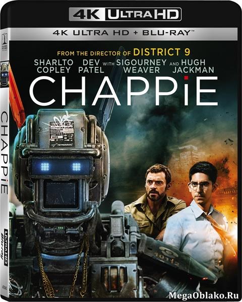 Робот по имени Чаппи / Chappie (2015) | UltraHD 4K 2160p