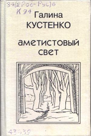 Кустенко 1.jpg