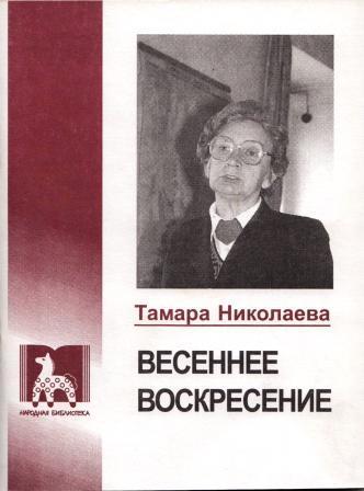 Николаева 1.jpg