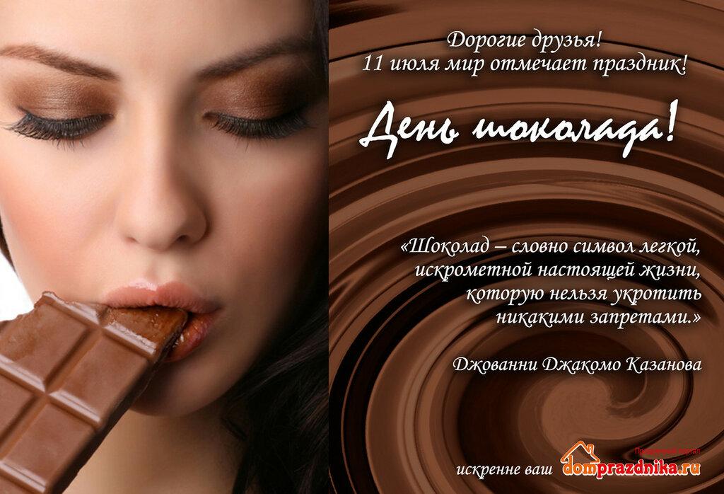 11 июля - Всемирный день шоколада ! Пусть всё будет в шоколаде..