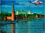 Россияне, С Днём Народного единства!