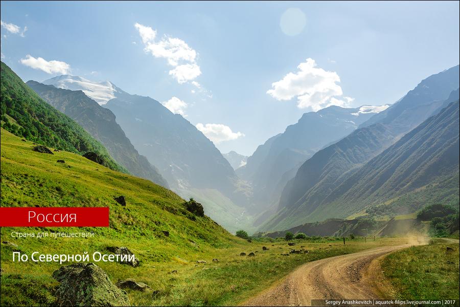 Что там в Северной Осетии?