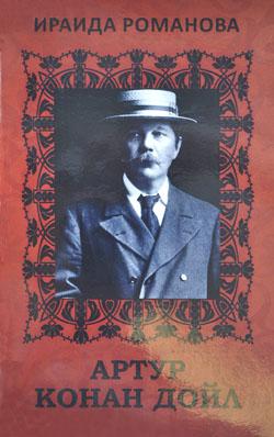 Романова Конан Дойл обложка 250.jpg