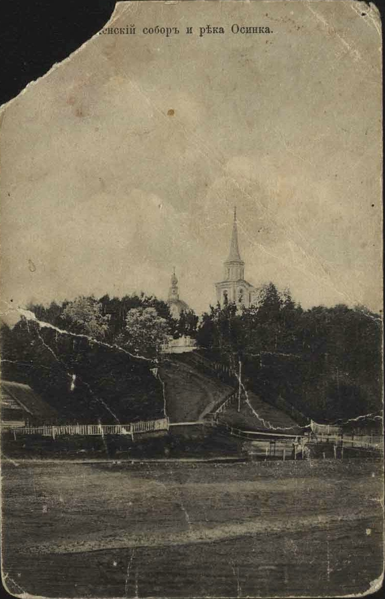 Успенский собор и река Осинка