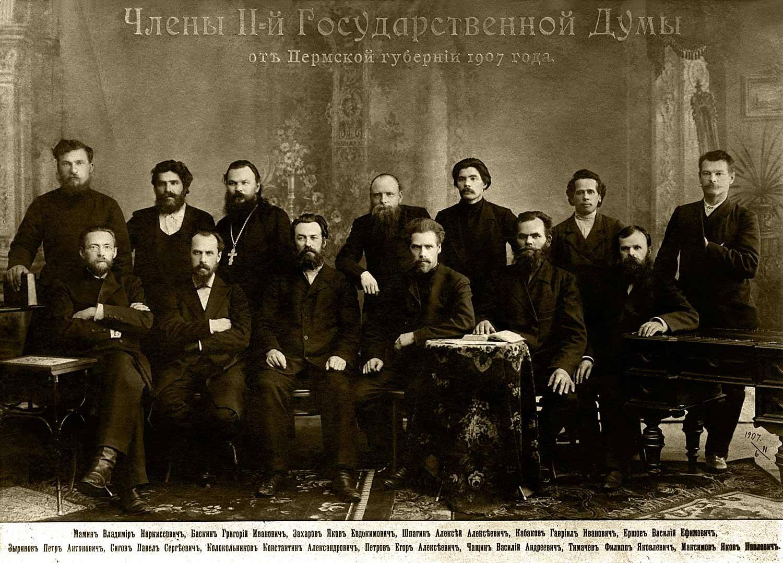Члены II Государственной Думы от Пермской губернии, 1907