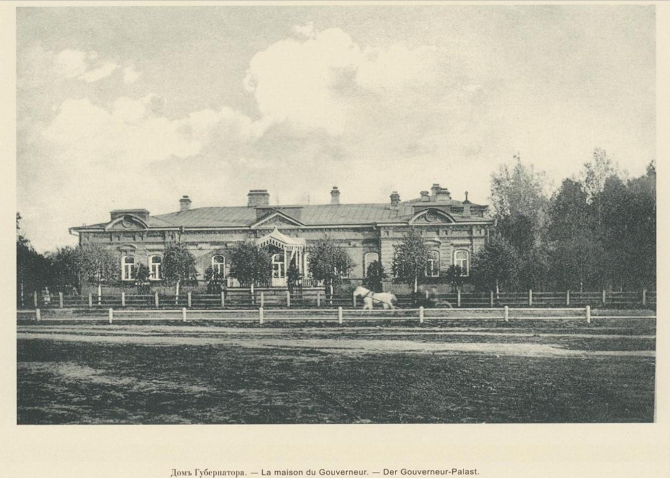 17. Дом губернатора