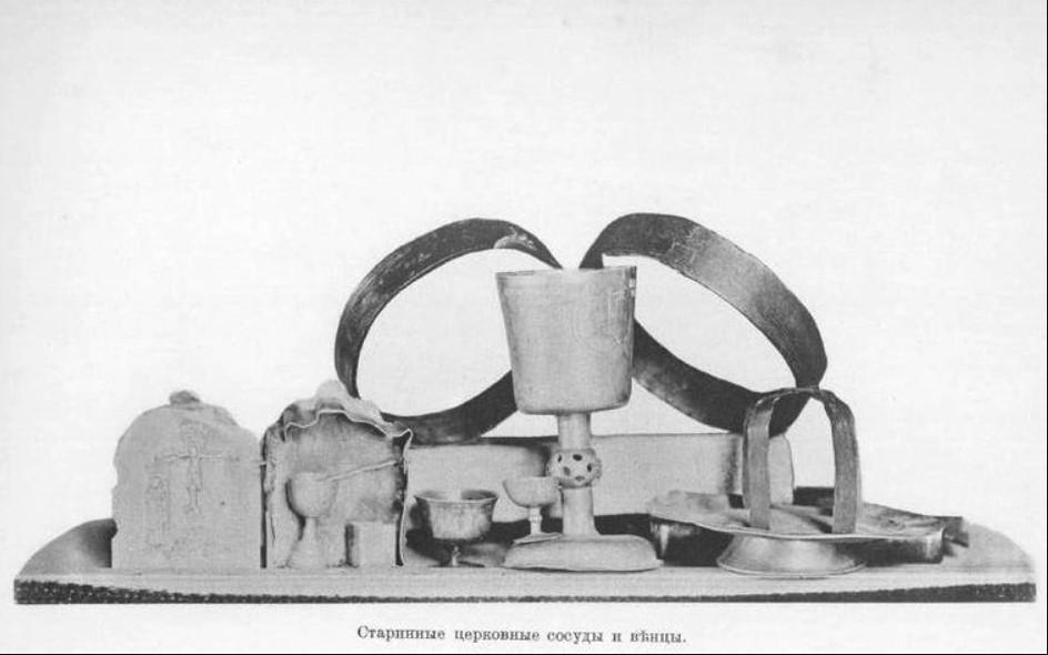 Старинные церковные сосуды и венцы [16-начала 18 веков]. 1891