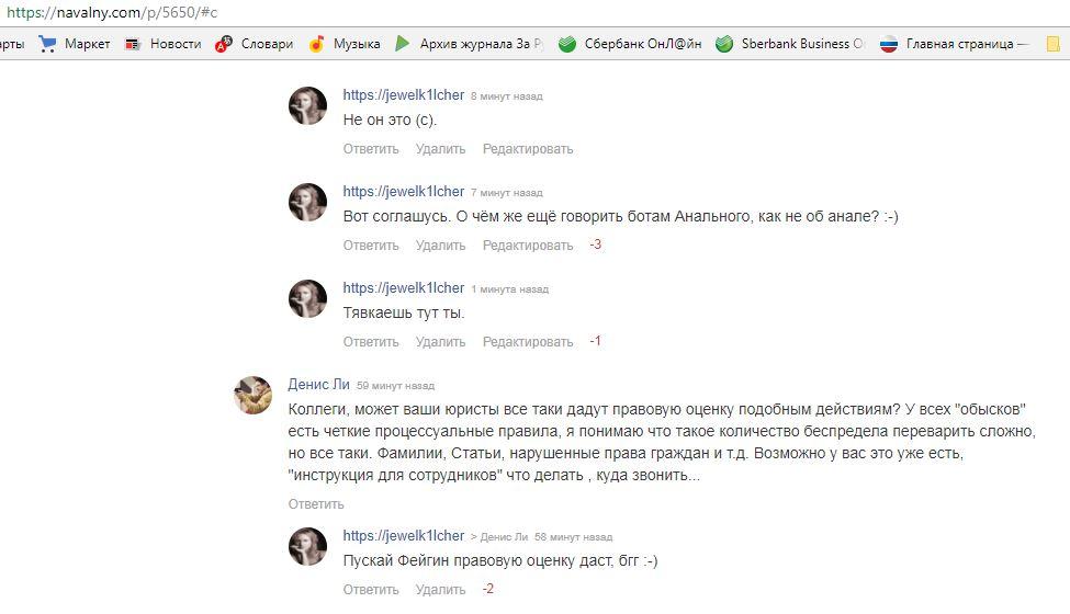 навальный6.JPG