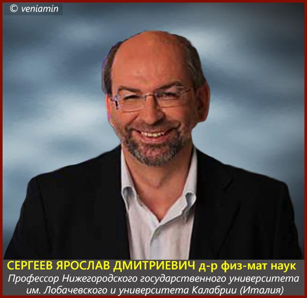 Сергеев Ярослав Дмитриевич, доктор физ-мат. (602x584).jpg