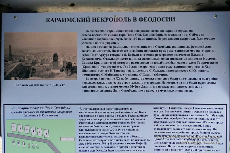 Информационное табло о караимском кладбище, лапидарий Дома Стамболи, Феодосия