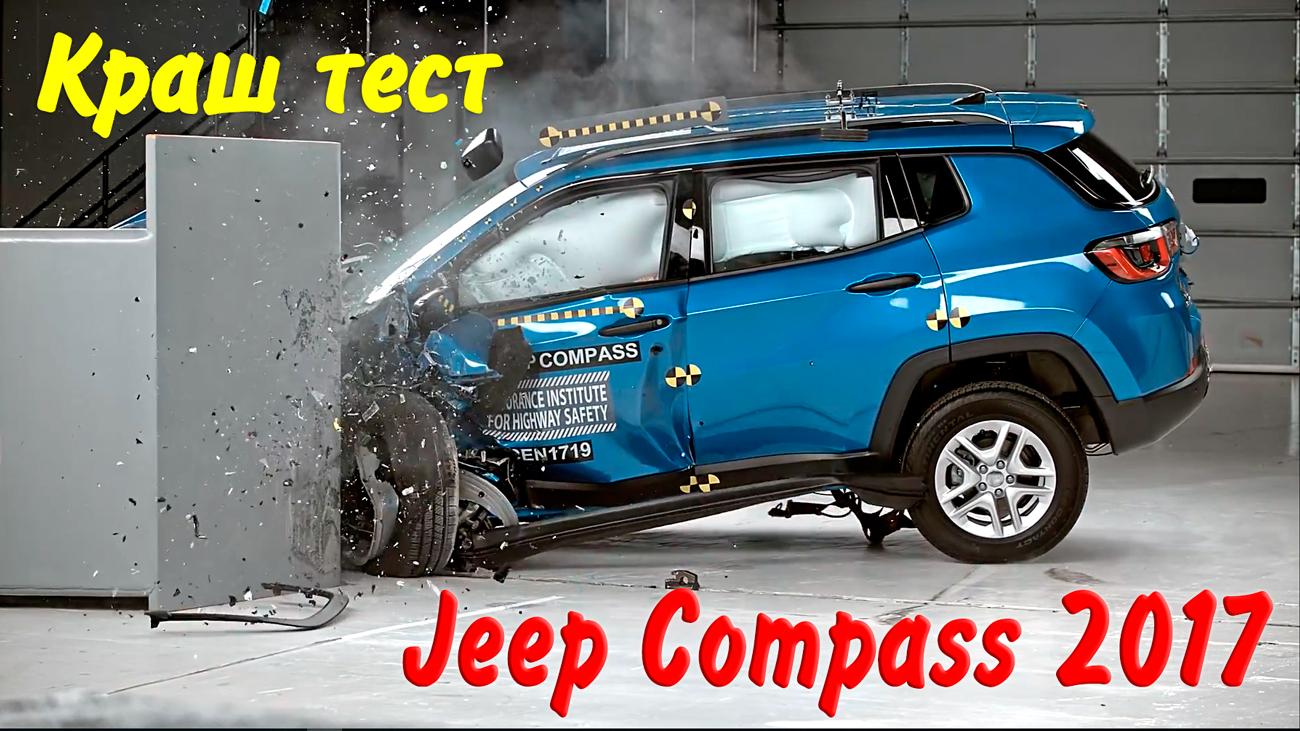 Краш тест Jeep Compass 2017