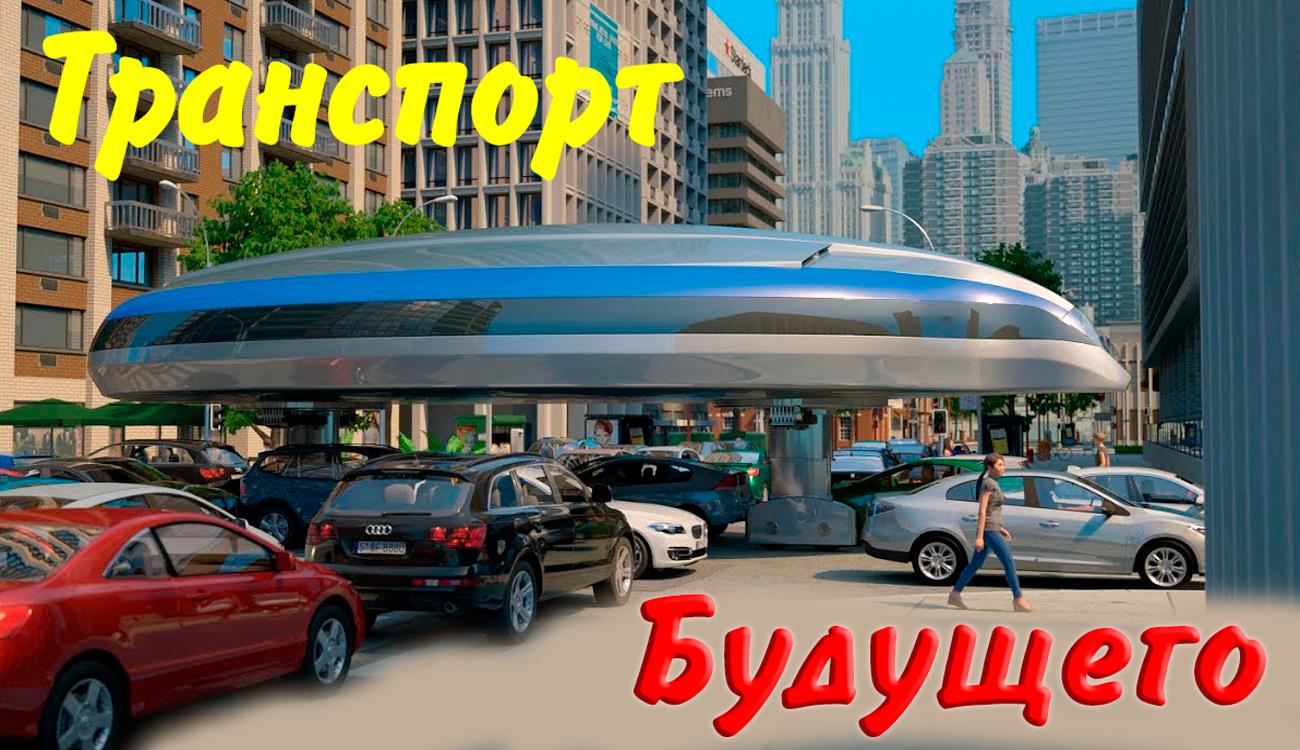 Автомобильный транспорт будущего
