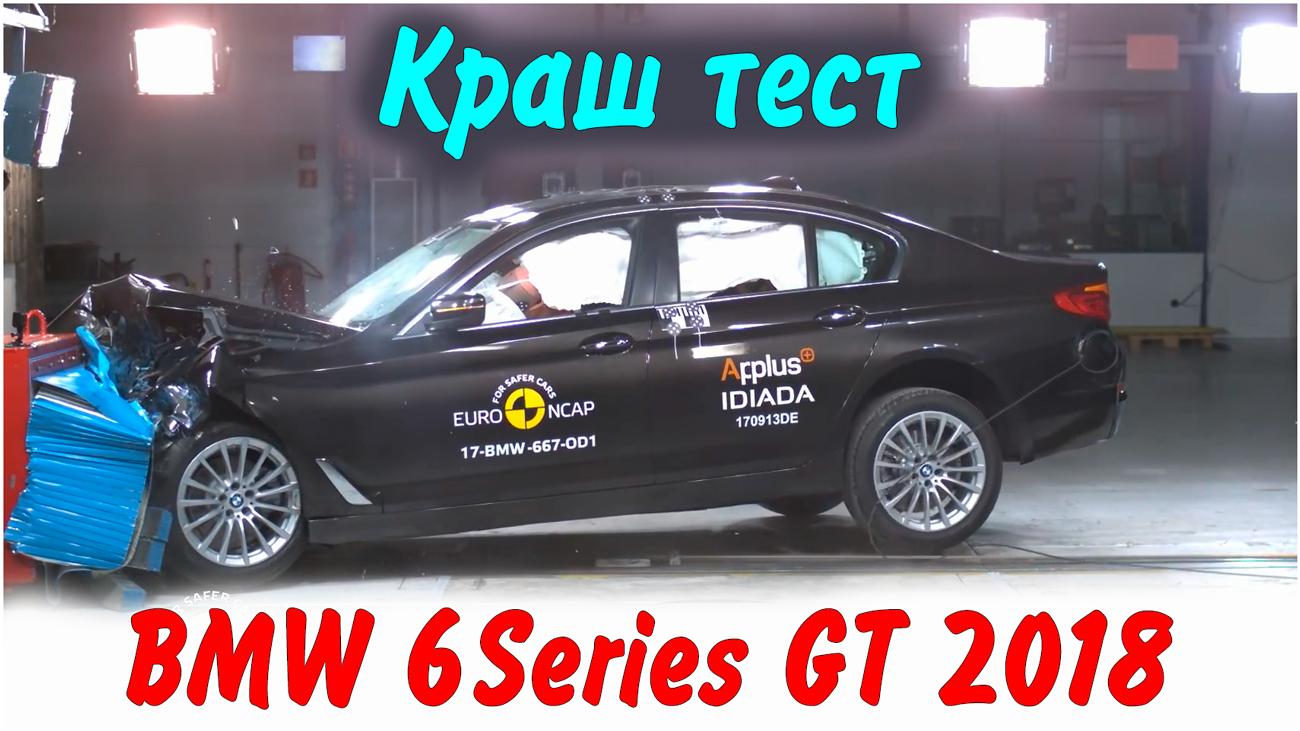 Краш тест BMW 6 Series GT 2018