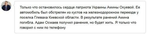 Гера_Амина.jpg