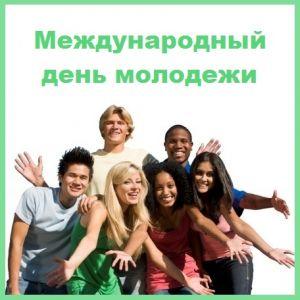 10 ноября. Международный день молодежи открытки фото рисунки картинки поздравления