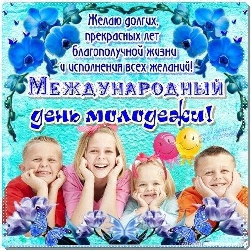 Открытки. С днем молодежи. Поздравляю открытки фото рисунки картинки поздравления