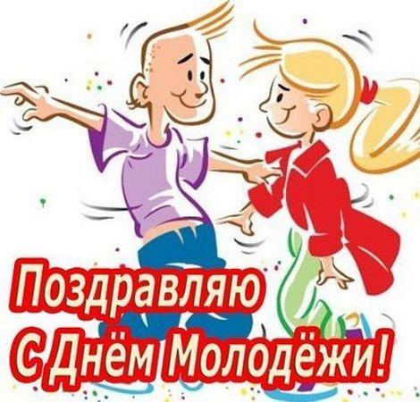 Открытки. С днем молодежи. С праздником вас! открытки фото рисунки картинки поздравления