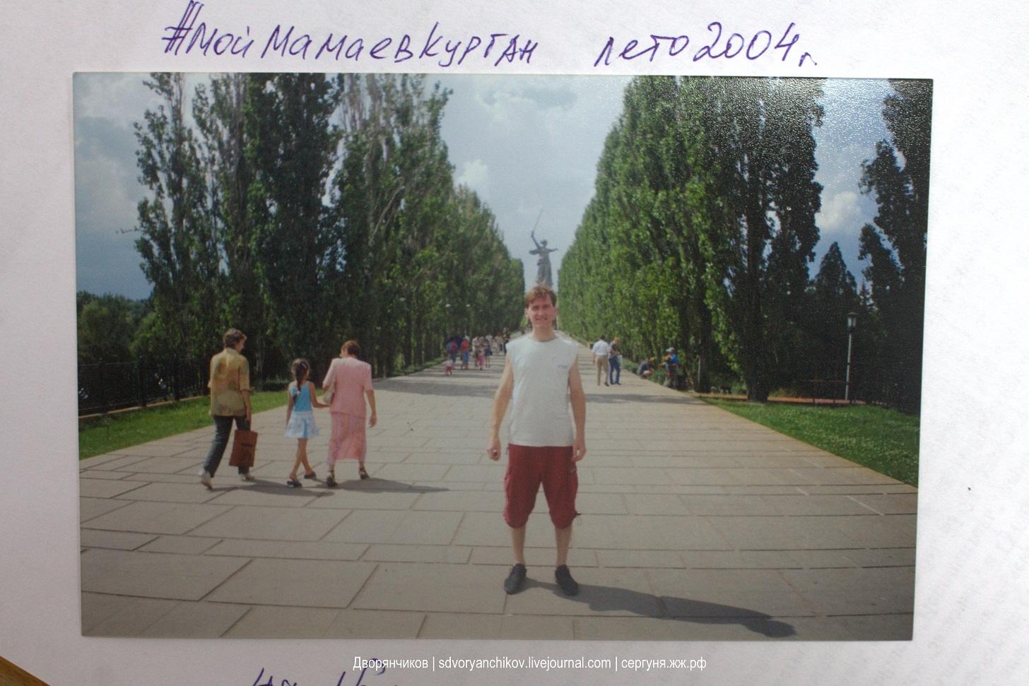 Мой Мамаев Курган