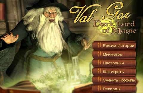 Валгор - Темный Лорд Магии | Val`Gor - Dark Lord of Magic (Rus)