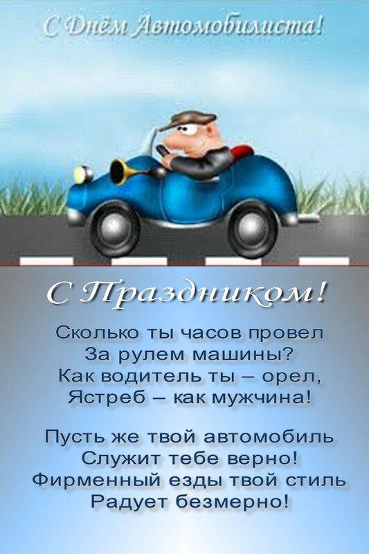 Открытки об автолюбителях, днем рождения для