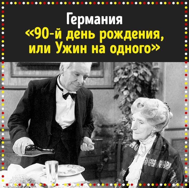 «90-й день рождения, или Ужин на одного» — это настоящее телепристрастие немцев. Лента была включена