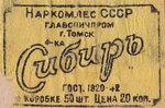 Фабрика Сибирь. 1943 год.