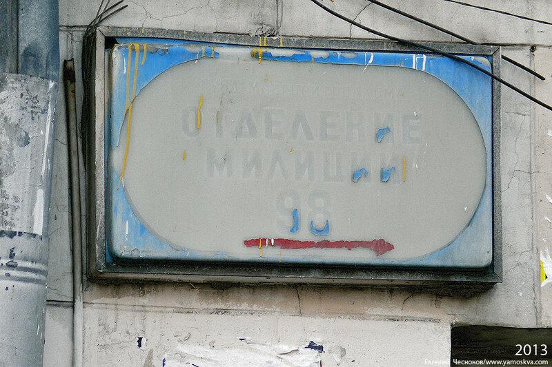 05. Русаковская улица. Дом 4. 06.07.13.01..jpg
