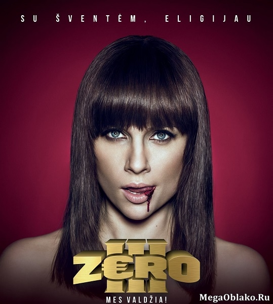 Зеро 3 / Zero 3 (2017/WEB-DL/WEB-DLRip)