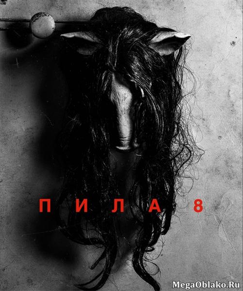 Пила 8 / Jigsaw (2017/TS)