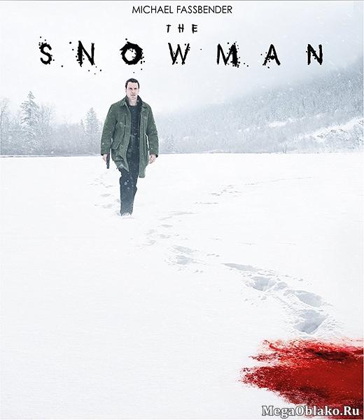 Снеговик / The Snowman (2017/TS)
