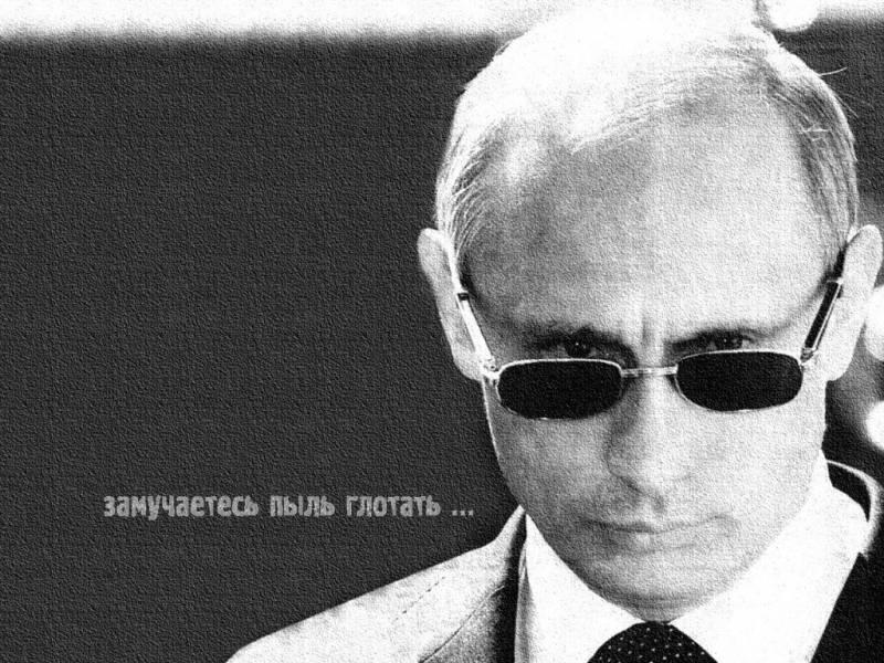 «Замучаетесь пыль глотать» а ведь Путин предупреждал