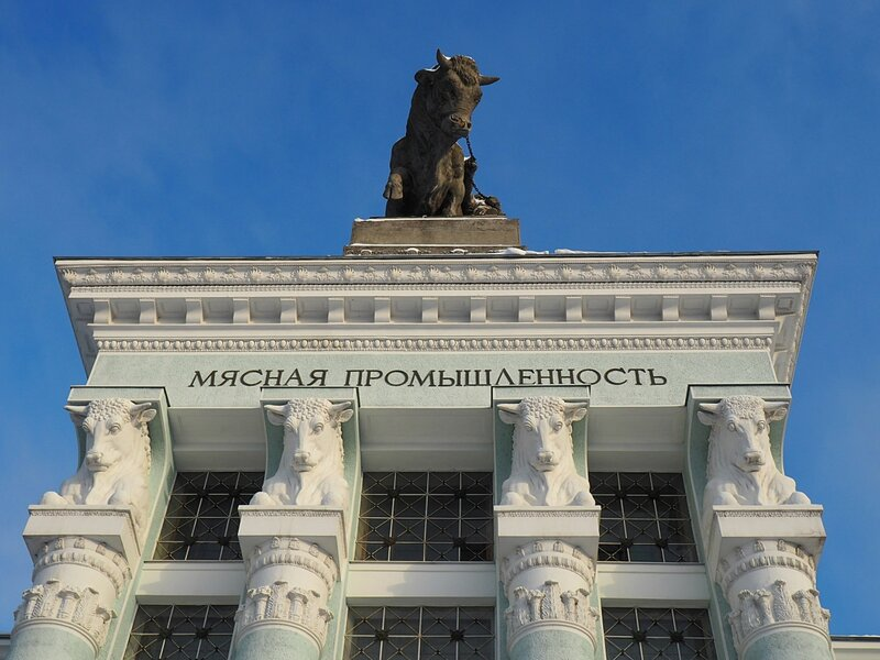 """Москва, ВДНХ – павильон «Мясная промышленность» (Moscow, VDNH - pavilion """"Meat industry"""")"""