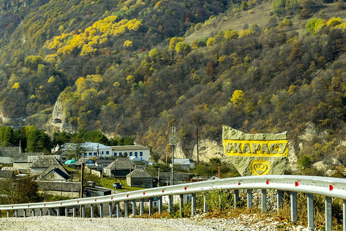 село Карасу