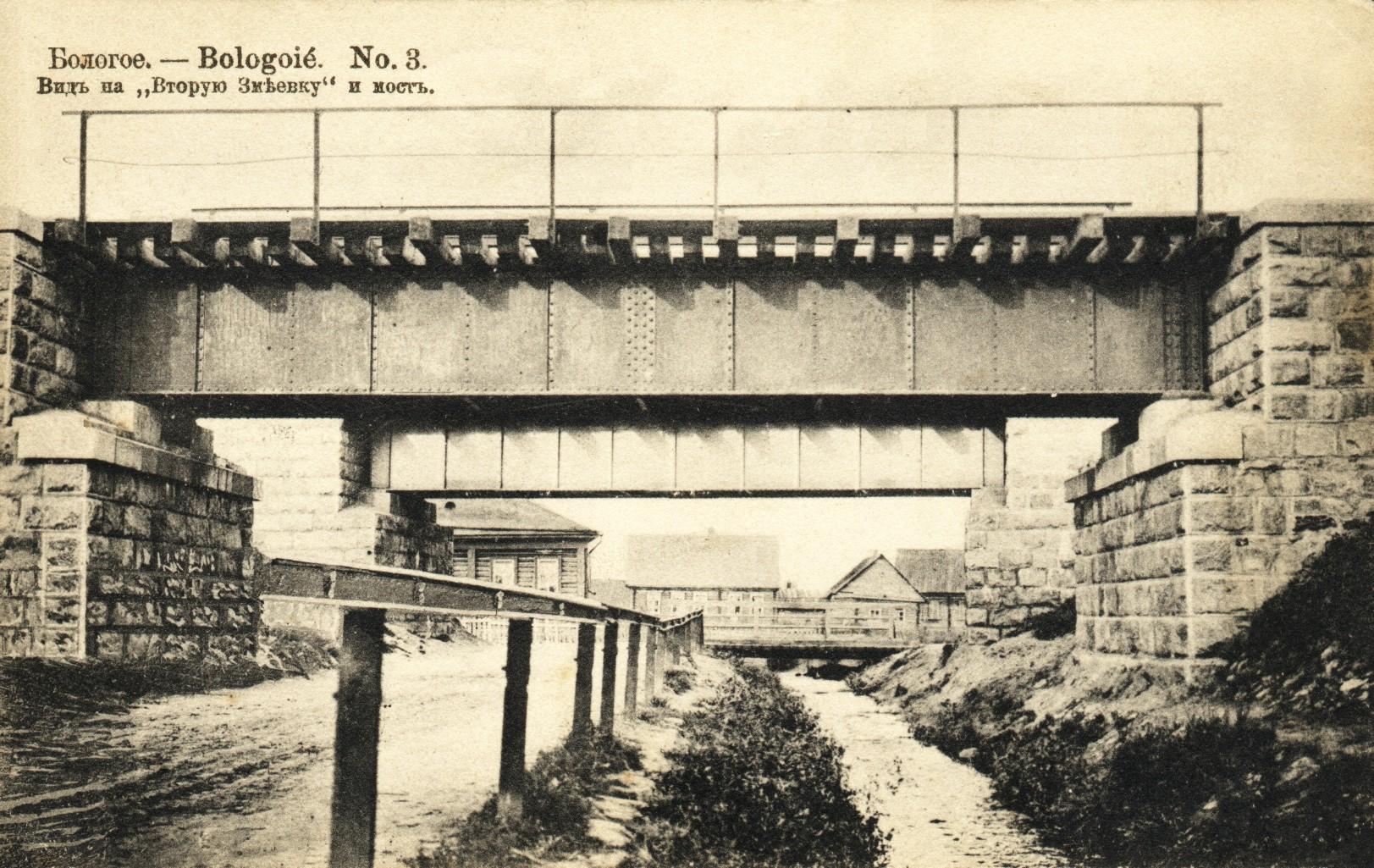 Вид на «Вторую Змеевку» и мост