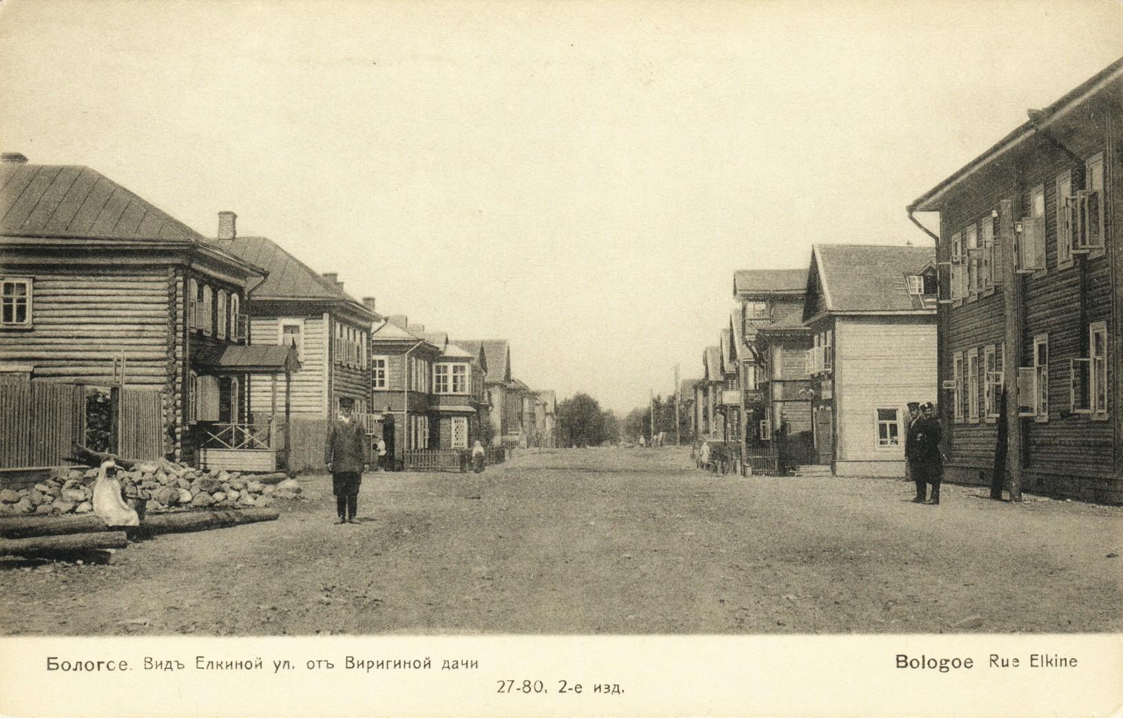 Вид Елкиной улицы