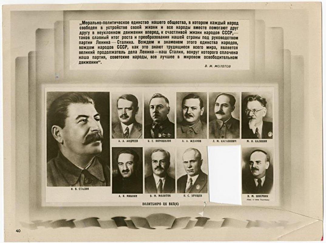 1937. Политбюро ЦК ВКПб