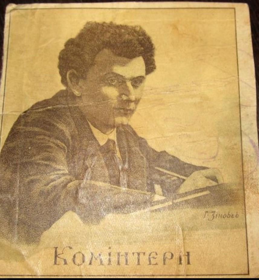 Папиросы Комiнтерн