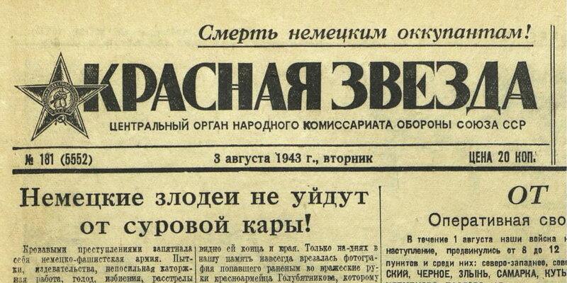 «Красная звезда», 3 августа 1943 года