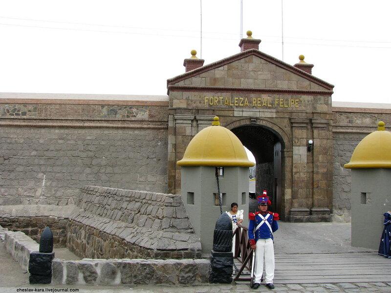 Перу, Лима, Real Felipe - 418.jpg